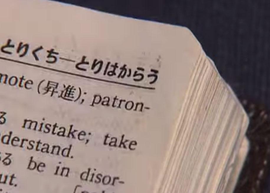 old-book-restoration-nobuo-okano-japan-13