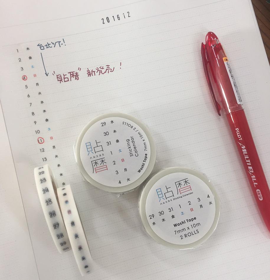 masking-tape-calendar-icco-nico-1